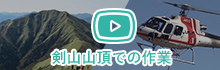 剣山山頂での作業動画