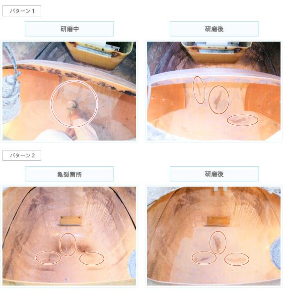 研磨中→研磨後の写真