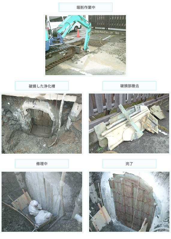 浄化槽修理工事(槽外より)写真